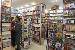 مقاله طراحی و راه اندازی یک کتاب فروشی و لوازم التحریر