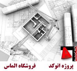 پروژه سازه (نقشه سالن ورزشی)