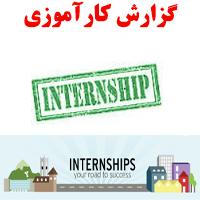 گزارش کارآموزی در شرکت مخابرات