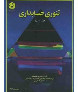 خلاصه فصل اول کتاب تئوری حسابداری دکتر شباهنگ (جلد اول) با عنوان مقدمه ای بر تئوری حسابداری
