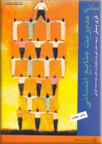 پاورپوینت فصل ششم کتاب مبانی مدیریت منابع انسانی تالیف گری دسلر ترجمه پارسائیان و اعرابی با موضوع جبران خدمت کارکنان