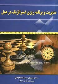 پاورپوینت با موضوع انواع استراتژی (فصل دوم کتاب مدیریت و برنامه ریزی استراتژیک در عمل تالیف سرمد سعیدی)