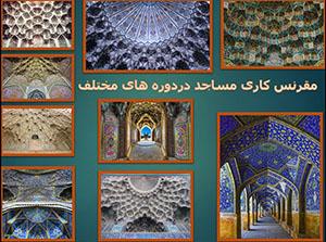 مقرنس کاری مساجد در ادوار مختلف