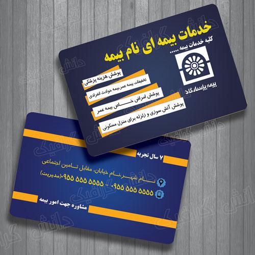 طرح کارت ویزیت خدمات بیمه پاسارگارد