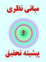 ادبیات نظری و سوابق پژوهشی دیدگاه های مدیریت دانش (فصل دوم )