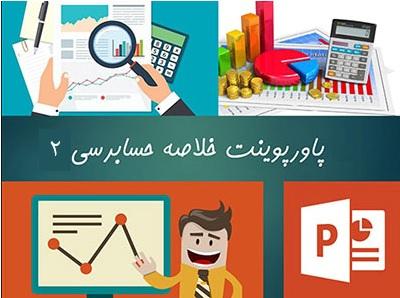 خلاصه اصول حسابرسی 2